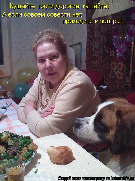 Котоматрица: Кушайте, гости дорогие, кушайте... А если совсем совести нет, приходите и завтра!...