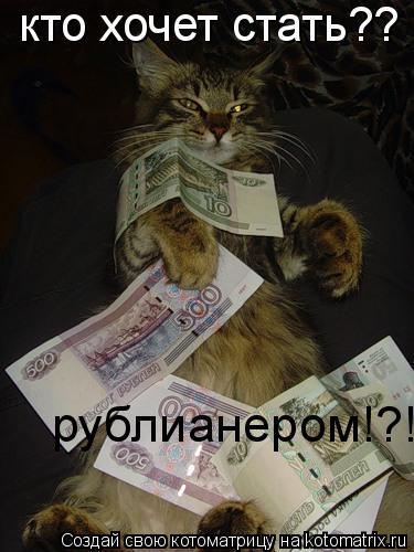Котоматрица: кто хочет стать?? рублианером!?!