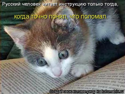Котоматрица: Русский человек читает инструкцию только тогда, когда точно понял, что поломал.