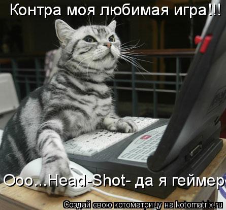 Котоматрица: Контра моя любимая игра!!! Ооо...Head-Shot- да я геймер!