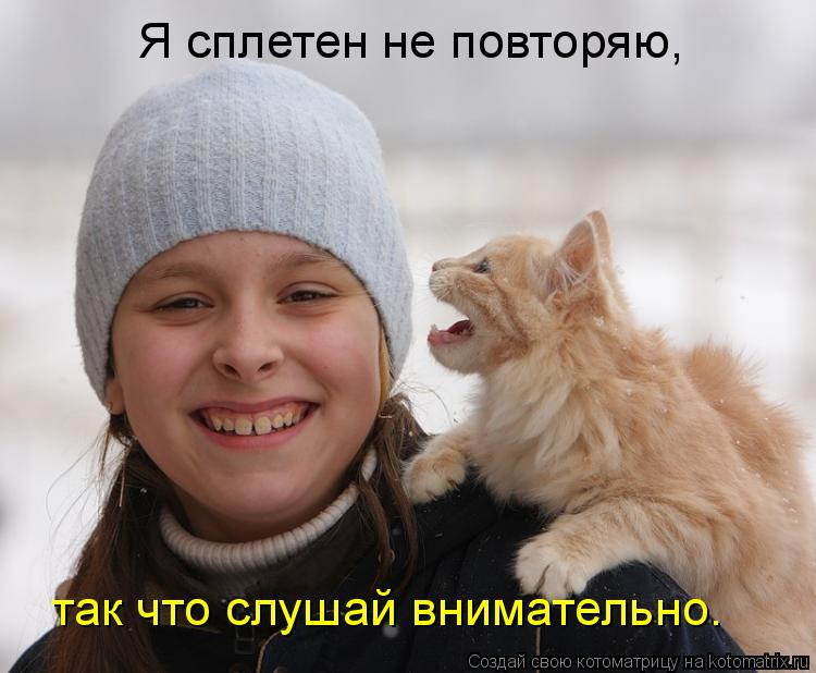 Котоматрица: Я сплетен не повторяю, так что слушай внимательно.