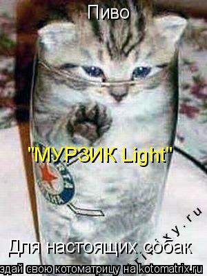 """Котоматрица: """"МУРЗИК Light"""" Для настоящих собак Пиво"""