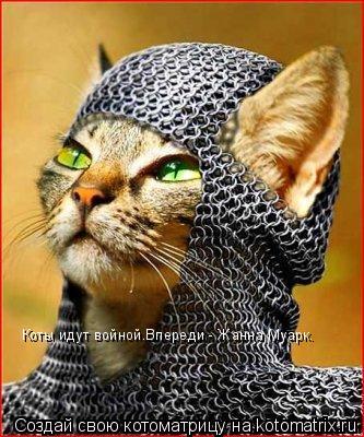 Котоматрица: Коты идут войной.Впереди - Жанна Муарк.