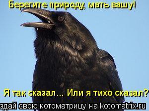 Котоматрица: Берегите природу, мать вашу! Я так сказал... Или я тихо сказал?