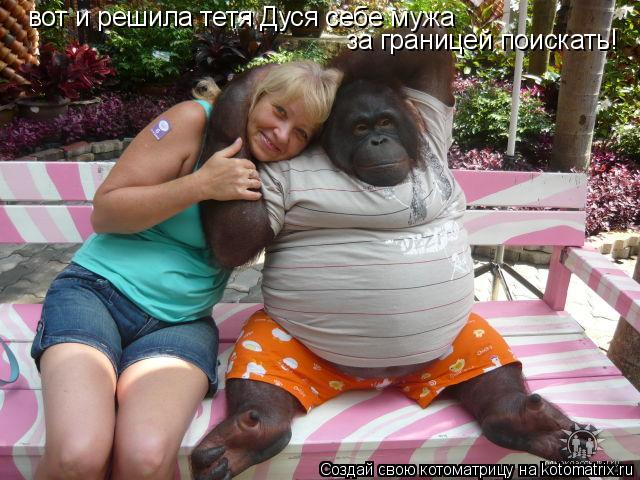 Котоматрица: вот и решила тетя Дуся себе мужа  за границей поискать!