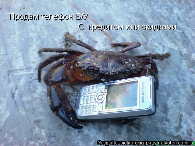 Котоматрица: Продам телефон Б/У С  кредитом или скидками