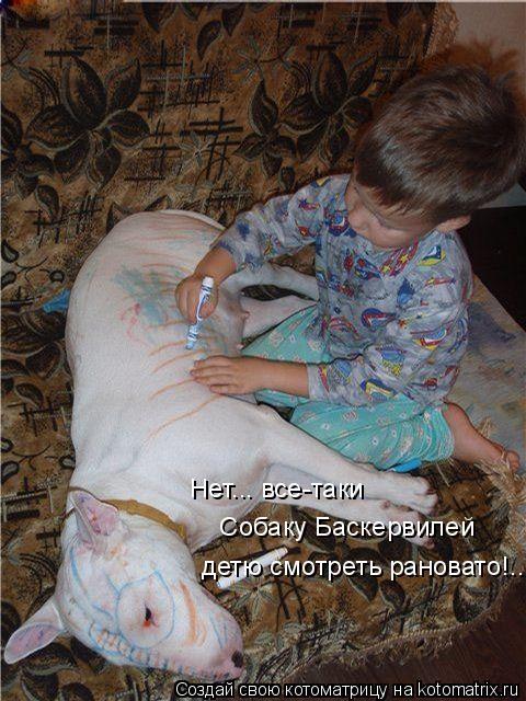 Котоматрица: Нет... все-таки  Собаку Баскервилей детю смотреть рановато!..