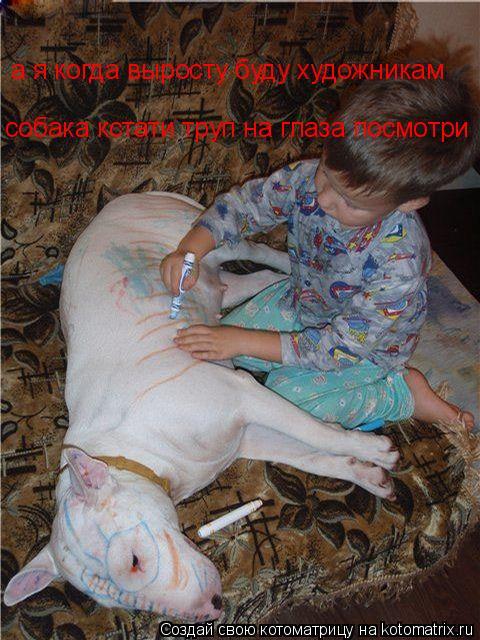 Котоматрица: а я когда выросту буду художникам собака кстати труп на глаза посмотри