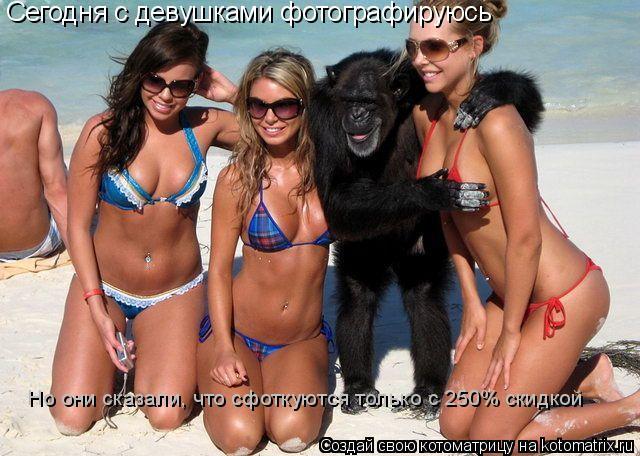 Котоматрица: Сегодня с девушками фотографируюсь Но они сказали, что сфоткуются только с 250% скидкой