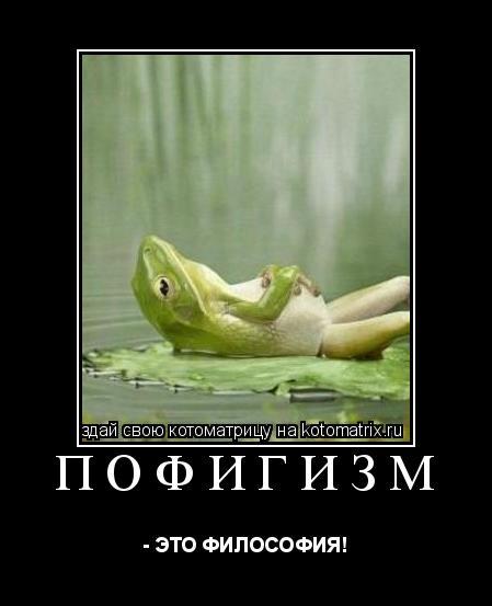 Котоматрица: ПОФИГИЗМ  - ЭТО ФИЛОСОФИЯ!