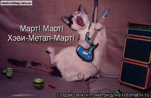 Котоматрица: Март! Март! Хэви-Метал-Март!