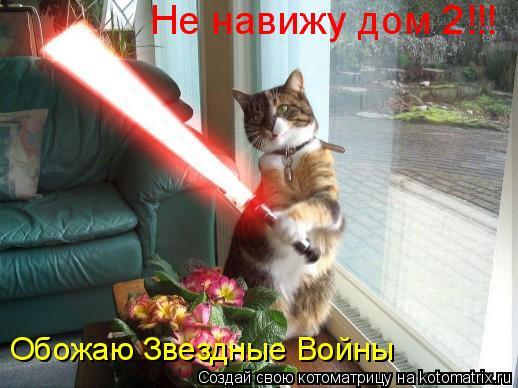 Котоматрица: Не навижу дом 2!!! Обожаю Звездные Войны