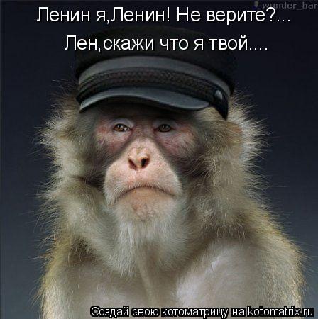 Котоматрица: Ленин я,Ленин! Не верите?... Лен,скажи что я твой....