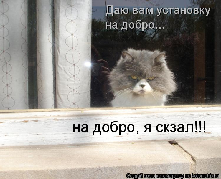 Котоматрица: Даю вам установку на добро... на добро, я скзал!!!