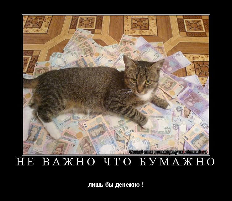 Котоматрица: не важно что бумажно лишь бы денежно !