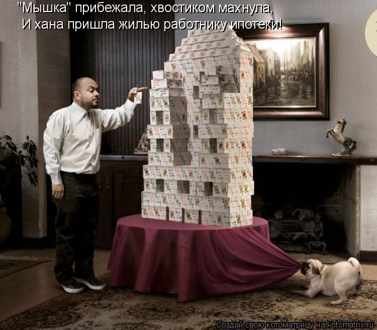 """Котоматрица: """"Мышка"""" прибежала, хвостиком махнула, И хана пришла жилью работнику ипотеки!"""