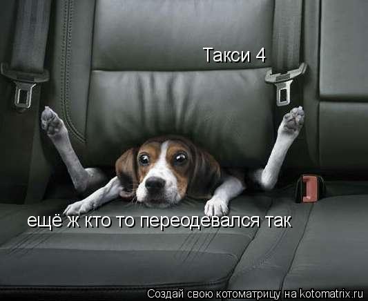 Котоматрица: Такси 4 ещё ж кто то переодевался так