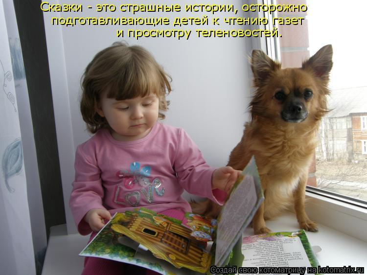 Котоматрица: Сказки - это страшные истории, осторожно  подготавливающие детей к чтению газет  и просмотру теленовостей.