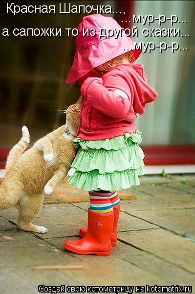 Котоматрица: Красная Шапочка..., ...мур-р-р... а сапожки то из другой сказки... ...мур-р-р...