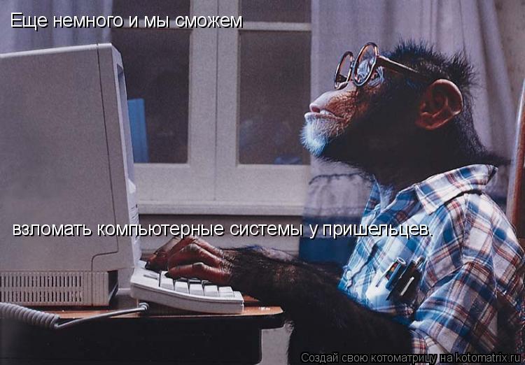 Котоматрица: Еще немного и мы сможем  взломать компьютерные системы у пришельцев.