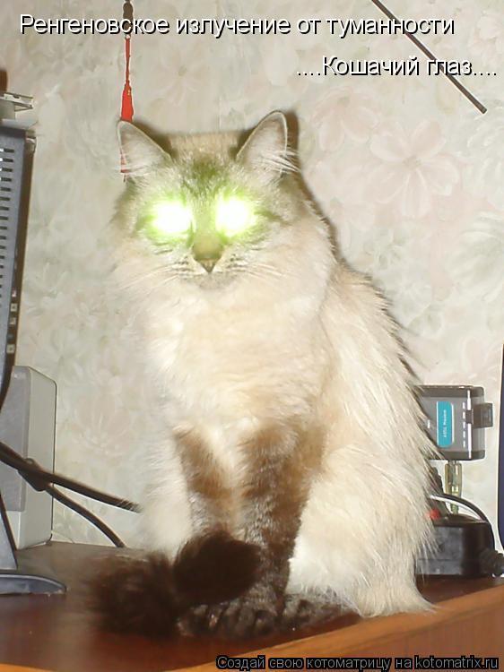 Котоматрица: Ренгеновское излучение от туманности ....Кошачий глаз....