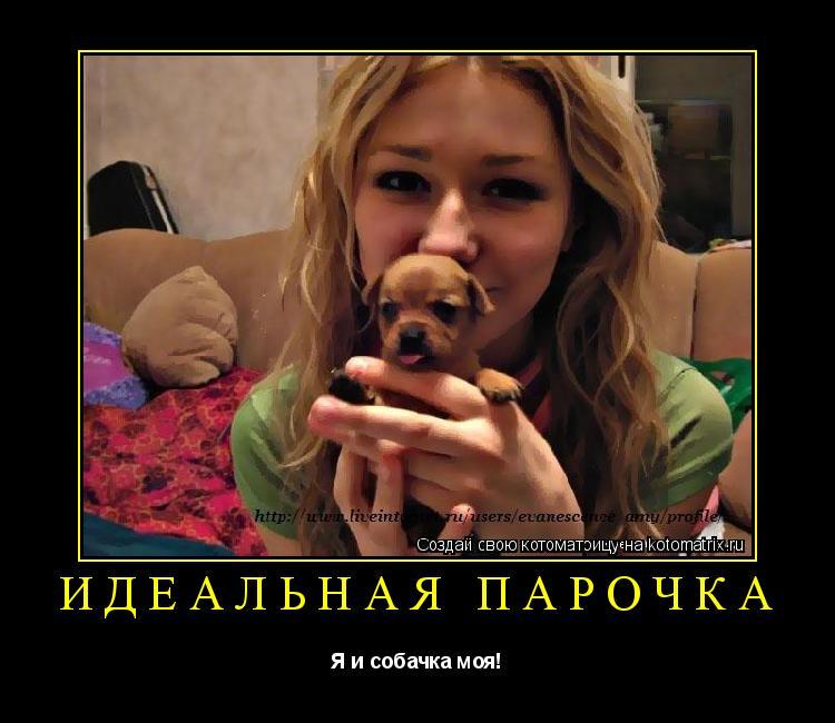 Котоматрица: Идеальная парочка Я и собачка моя!