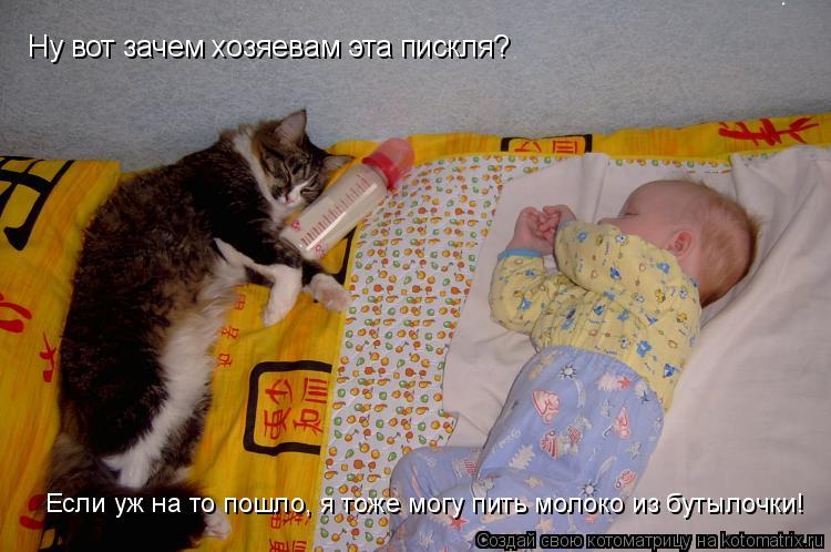 Котоматрица: Ну вот зачем хозяевам эта пискля? Если уж на то пошло, я тоже могу пить молоко из бутылочки!