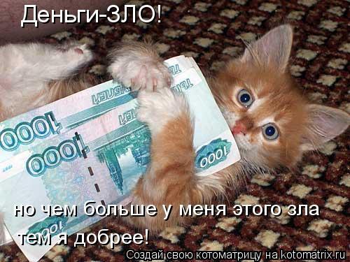 Котоматрица: Деньги-ЗЛО! но чем больше у меня этого зла тем я добрее!