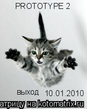 Котоматрица: PROTOTYPE 2 10.01.2010 выход