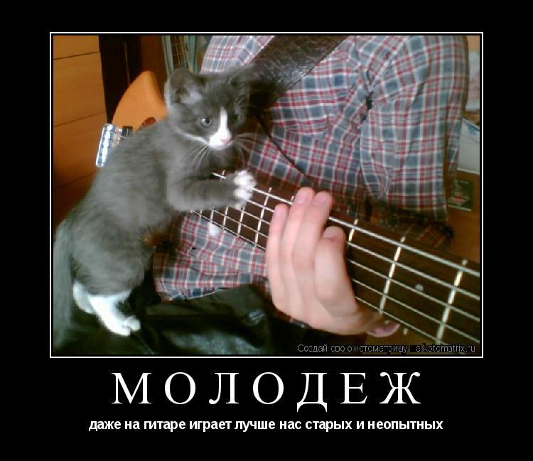Котоматрица: МОЛОДЁЖ даже на гитаре играет лучше нас старых и неопытных