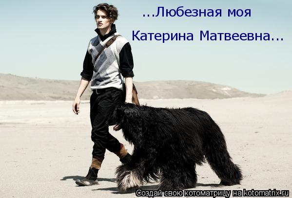 Котоматрица: ...Любезная моя  Катерина Матвеевна...