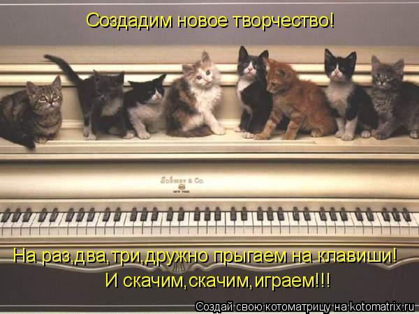 Котоматрица: И скачим,скачим,играем!!! На раз,два,три,дружно прыгаем на клавиши! Создадим новое творчество!
