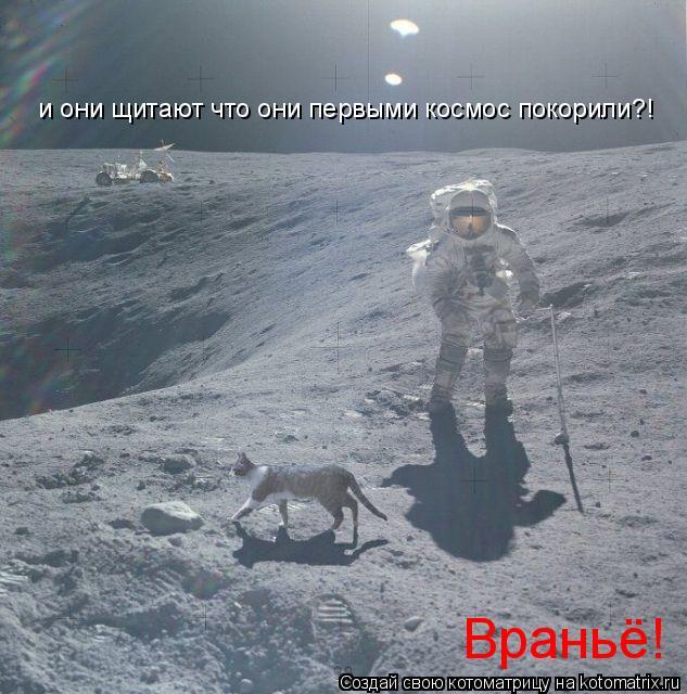 Котоматрица: и они щитают что они первыми космос покорили?! Враньё!