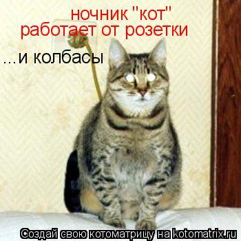 """Котоматрица: ночник """"кот""""  работает от розетки  ...и колбасы"""