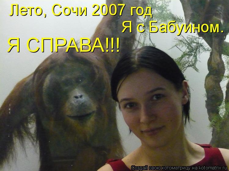 Котоматрица: Лето, Сочи 2007 год Я с Бабуином. Я СПРАВА!!!