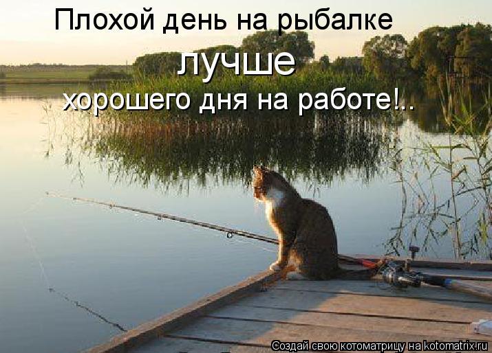 рыбалка это жизнь картинки