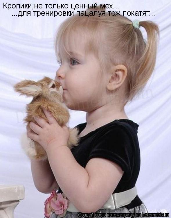 Котоматрица: Кролики,не только ценный мех... ...для тренировки пацалуя тож покатят...