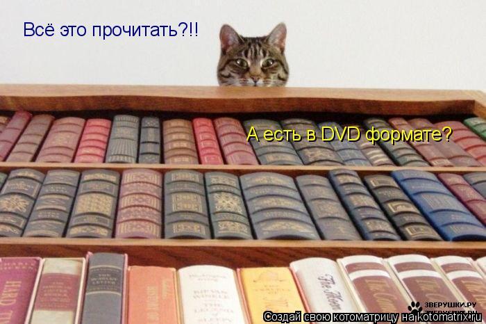 Котоматрица: Всё это прочитать?!! А есть в DVD формате?