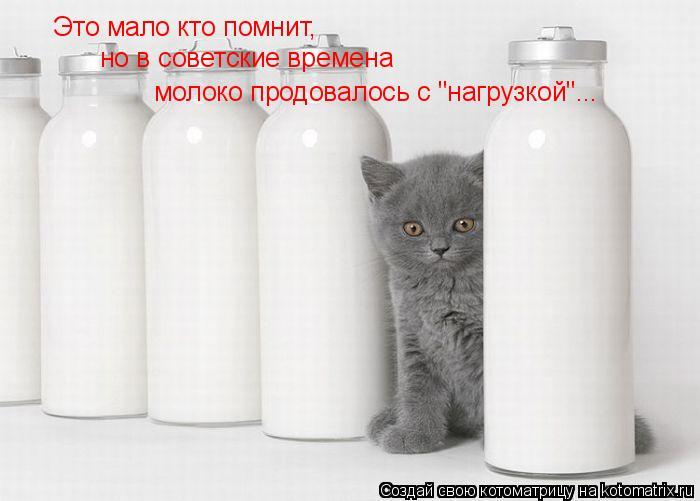 """Котоматрица: Это мало кто помнит, но в советские времена  молоко продовалось с """"нагрузкой""""..."""