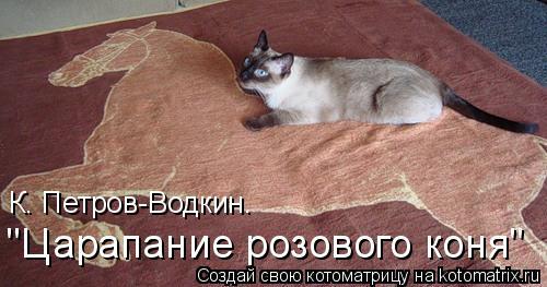 "Котоматрица: К. Петров-Водкин. ""Царапание розового коня"""