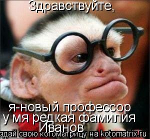 Котоматрица: Здравствуйте, я-новый профессор у мя редкая фамилия Иванов