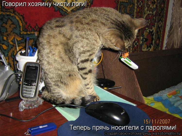 Котоматрица: Говорил хозяину чисти логи!  Теперь прячь носители с паролями!