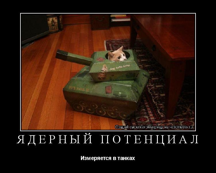 Котоматрица: Ядерный потенциал Измеряется в танках