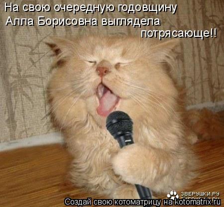 Котоматрица: На свою очередную годовщину Алла Борисовна выглядела потрясающе!!