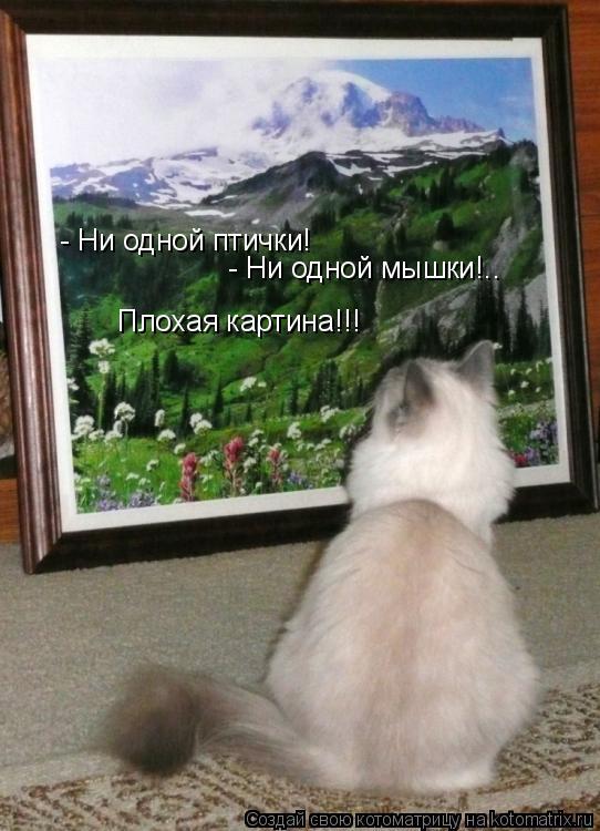 Котоматрица: - Ни одной птички! - Ни одной мышки!.. Плохая картина!!!
