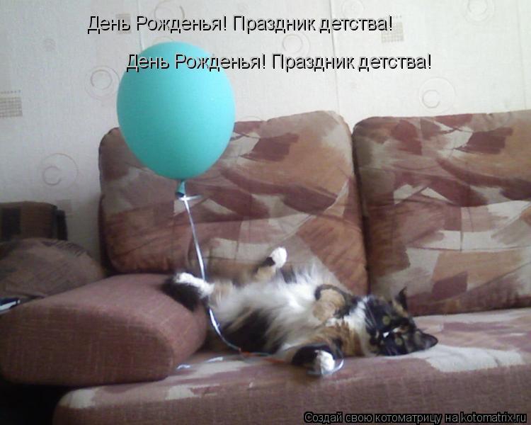 Котоматрица: День Рожденья! Праздник детства! День Рожденья! Праздник детства!