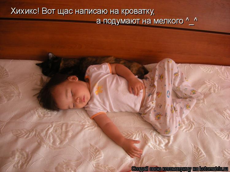 Котоматрица: Хихикс! Вот щас написаю на кроватку, а подумают на мелкого ^_^