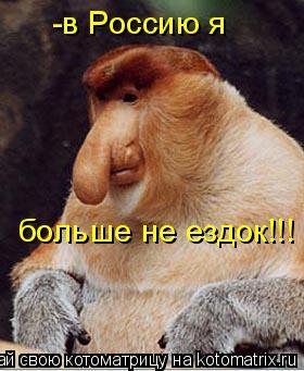 Котоматрица: больше не ездок!!! -в Россию я