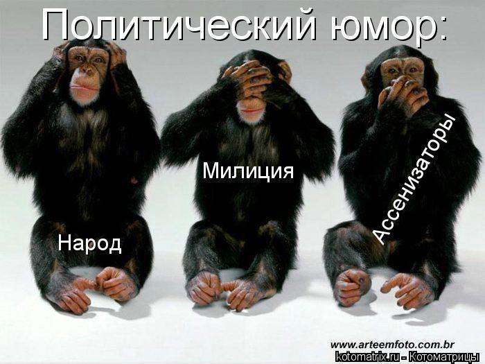 Котоматрица: Политический юмор: Народ Милиция Ассенизаторы