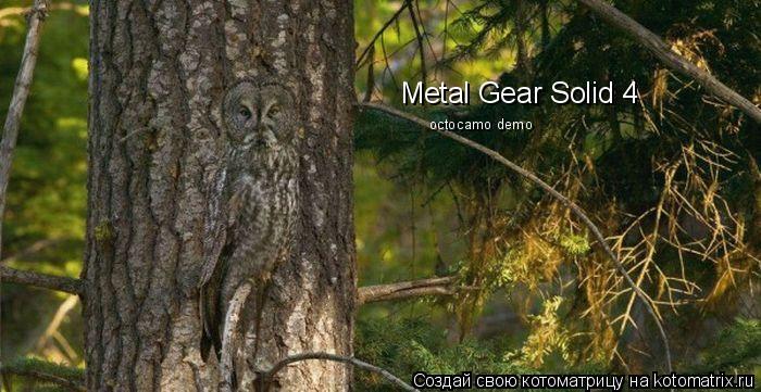 Котоматрица: Metal Gear Solid 4 octocamo demo